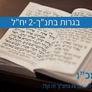 """בגרות בתנ""""ך - 2 יח""""ל"""