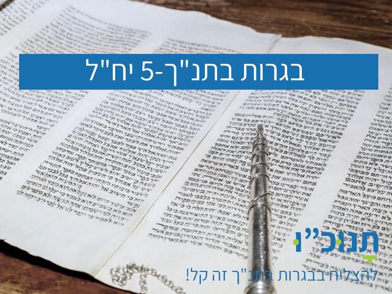"""בגרות בתנ""""ך - 5 יח""""ל"""